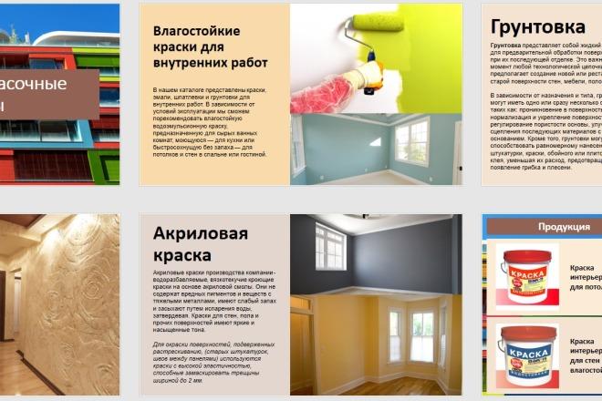 Сделаю презентацию в PowerPoint 24 - kwork.ru