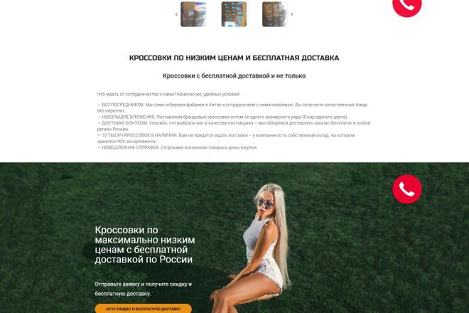 Создание сайта на WordPress 61 - kwork.ru