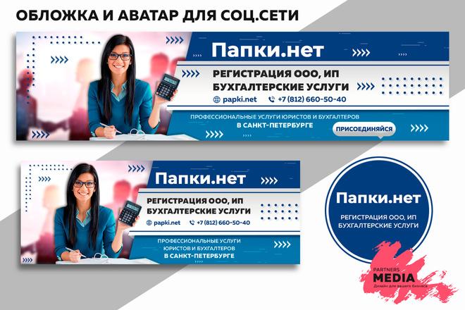 Оформлю вашу группу ВКонтакте 40 - kwork.ru