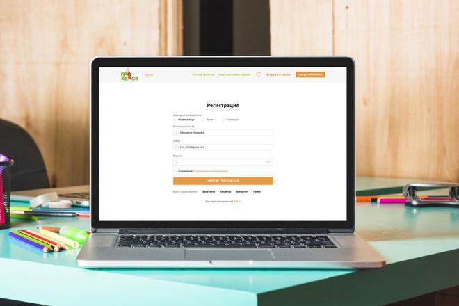 Создам дизайн страницы сайта 12 - kwork.ru
