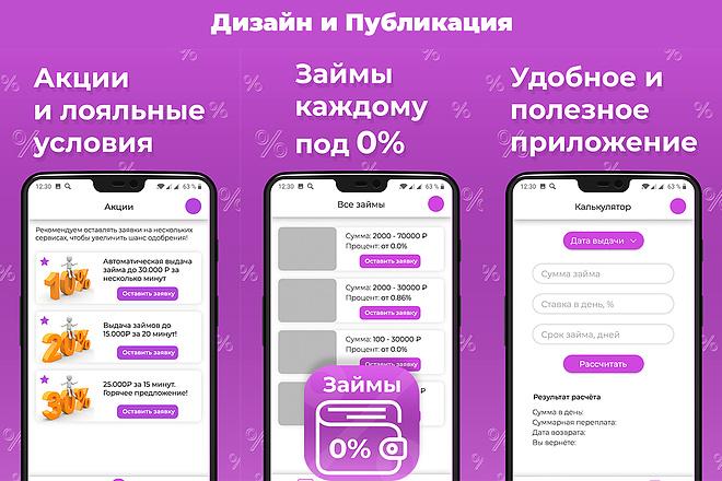 Дизайн android, ios мобильного приложения 7 - kwork.ru