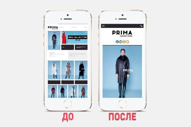 Адаптация сайта под все разрешения экранов и мобильные устройства 17 - kwork.ru