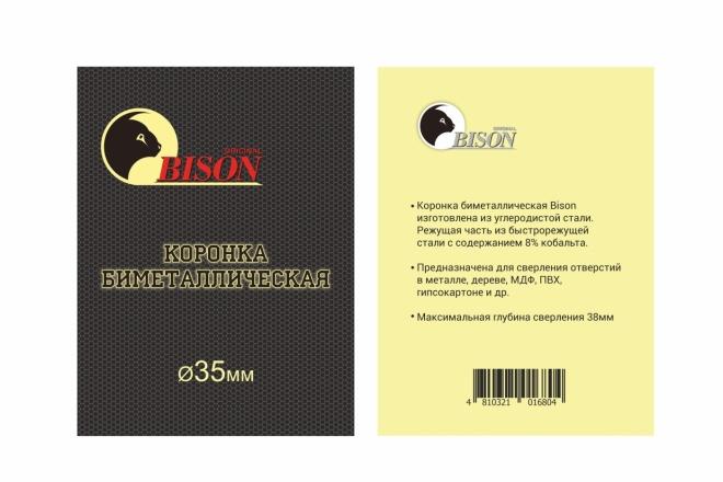 Сделаю дизайн этикетки 87 - kwork.ru