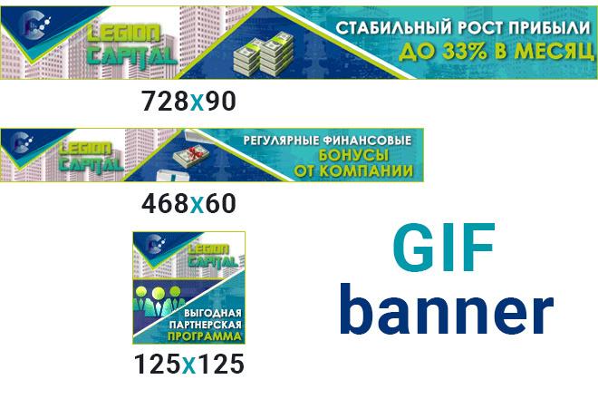 Сделаю 2 качественных gif баннера 59 - kwork.ru