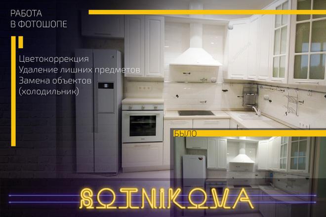 Выполню работу в фотошопе 15 - kwork.ru