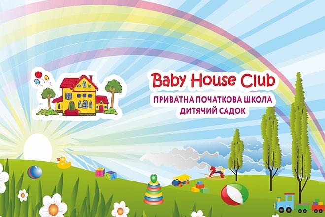 Разработаю баннер - наружная реклама 1 - kwork.ru