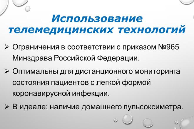 Создание презентаций 18 - kwork.ru