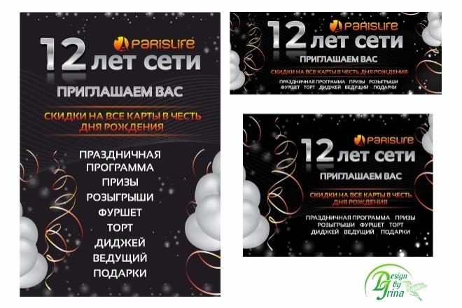 Рекламный баннер 38 - kwork.ru