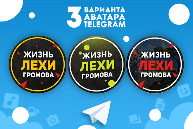 Оформление Telegram 24 - kwork.ru