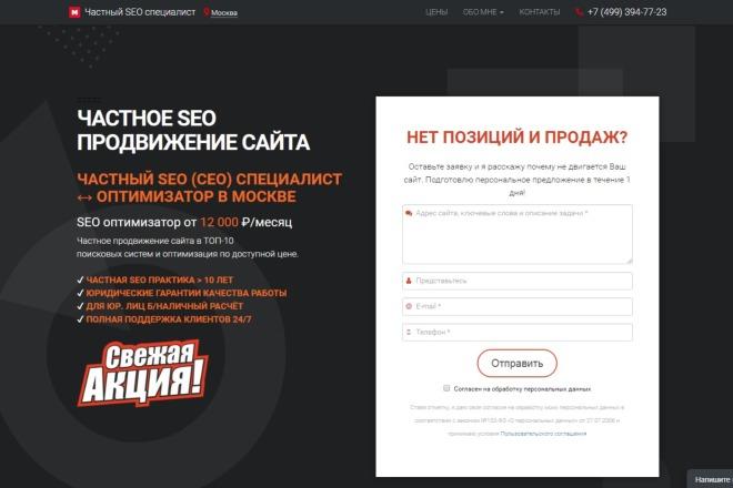 Скопирую Landing Page, Одностраничный сайт 20 - kwork.ru