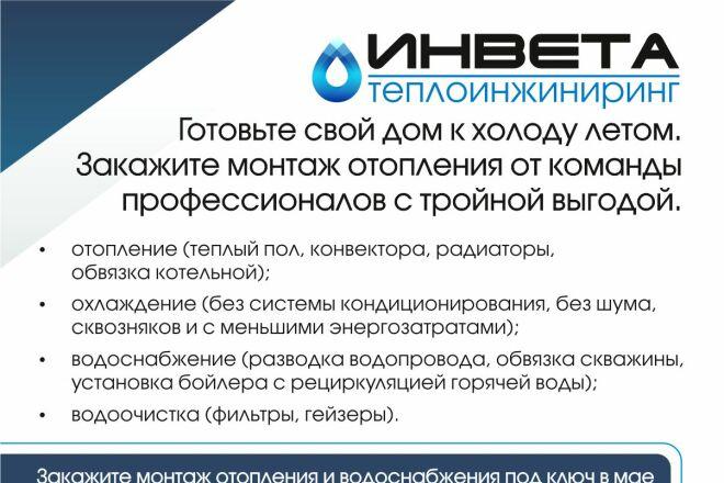 Создам флаер 49 - kwork.ru