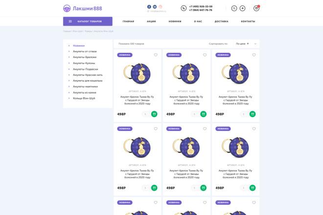 Уникальный дизайн страницы сайта 12 - kwork.ru