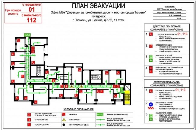 План эвакуации 9 - kwork.ru