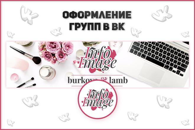 Оформление группы ВКонтакте, Обложка + Аватар 19 - kwork.ru