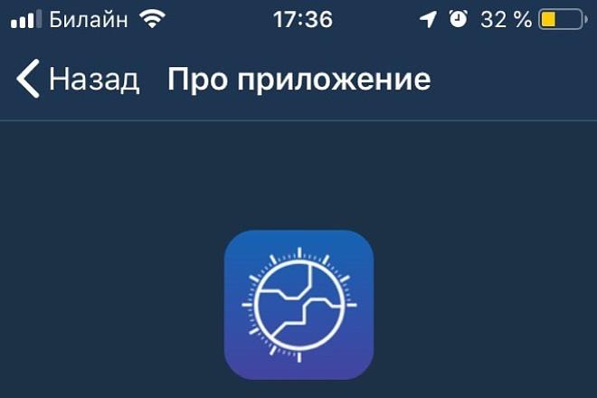 Создам мобильное приложение под iOS любой сложности 1 - kwork.ru