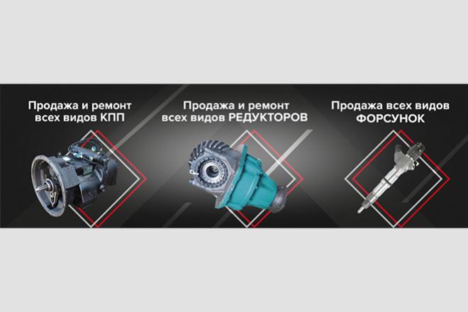 Баннер на сайт 110 - kwork.ru