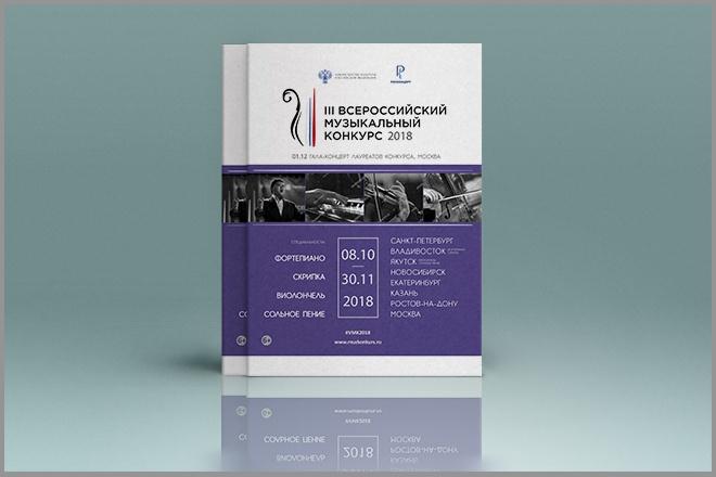 Дизайн постера, афиши 9 - kwork.ru