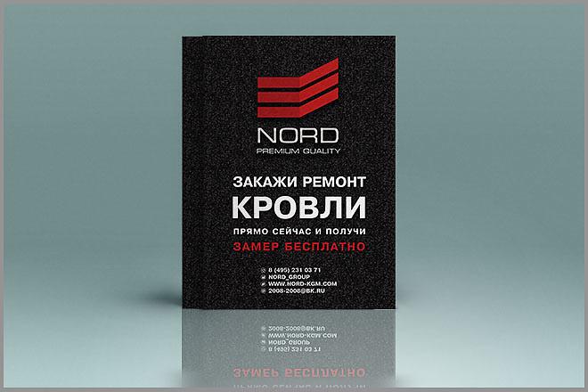 Дизайн постера, афиши 8 - kwork.ru
