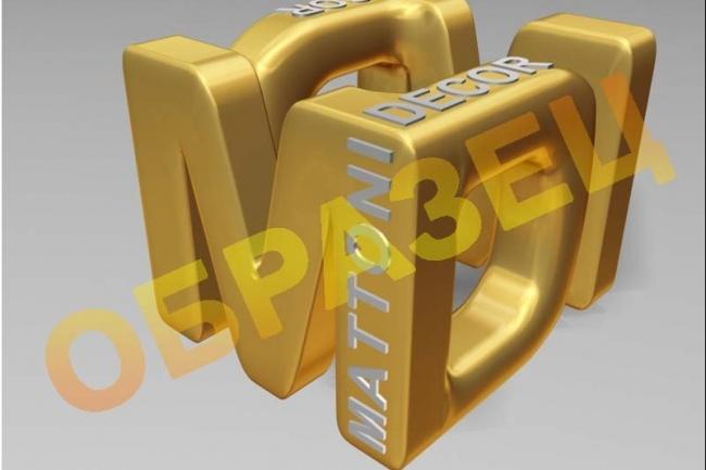 Создам объёмный логотип с нуля 33 - kwork.ru
