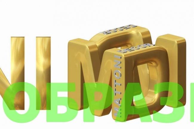 Создам объёмный логотип с нуля 31 - kwork.ru