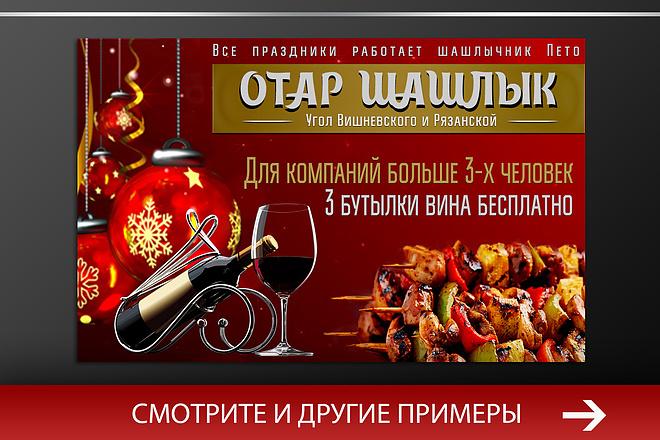 Листовка или флаер для продвижения товара, услуги, мероприятия 6 - kwork.ru