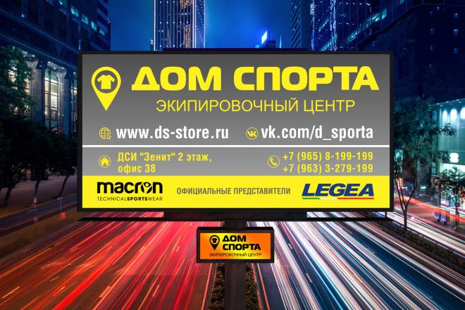 Дизайн наружной рекламы 16 - kwork.ru