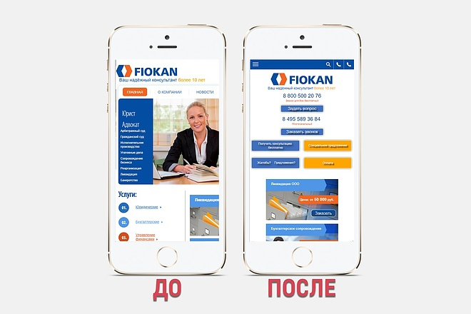 Адаптация сайта под все разрешения экранов и мобильные устройства 43 - kwork.ru