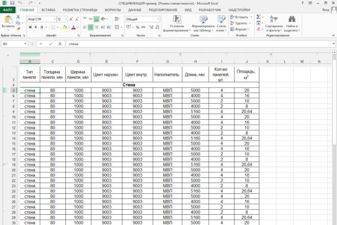 Напишу макрос на VBA для Excel 34 - kwork.ru