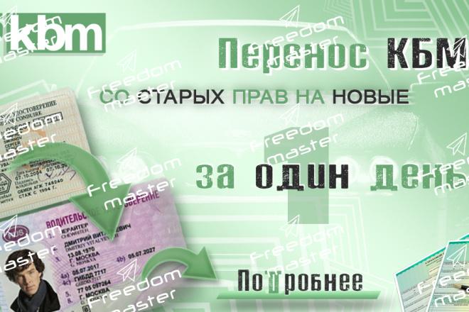 Продающий Promo-баннер для Вашей соц. сети 8 - kwork.ru