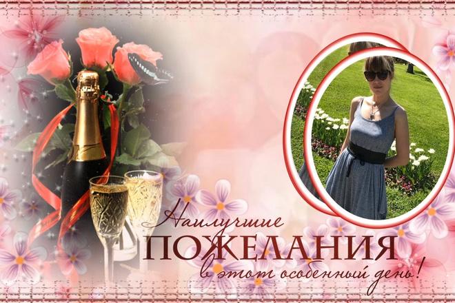 Поздравление девушке с Днем рождения 3 - kwork.ru