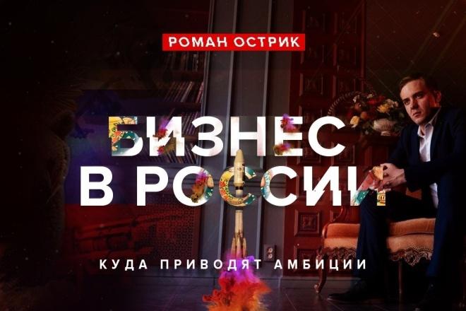 Огненный баннер для соц. сети 5 - kwork.ru