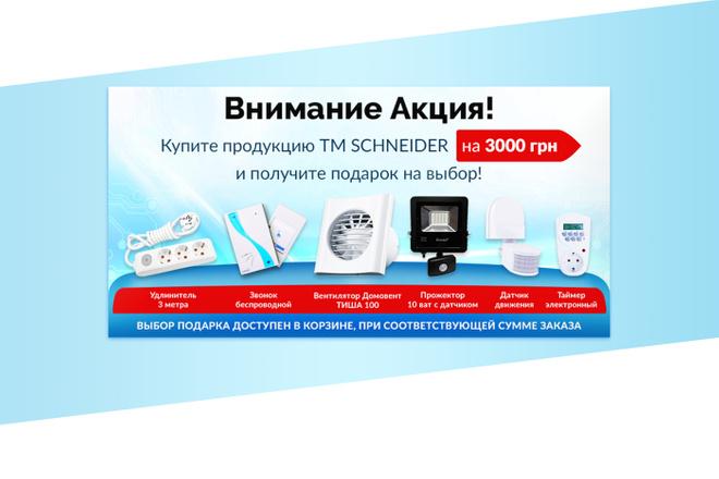 Создам 3 уникальных рекламных баннера 79 - kwork.ru