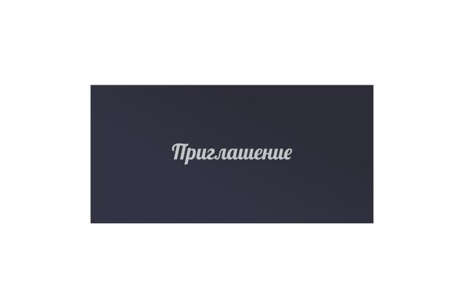 Сделаю открытку 95 - kwork.ru