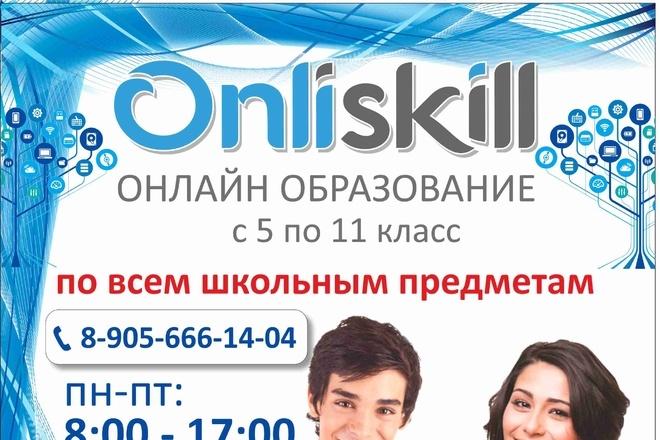 Дизайн - макет быстро и качественно 84 - kwork.ru