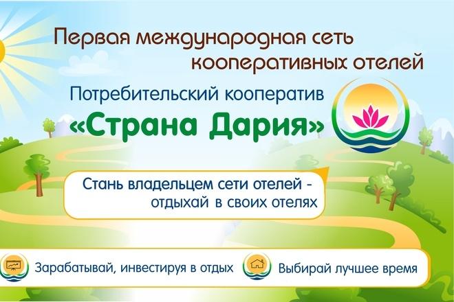 Дизайн - макет быстро и качественно 80 - kwork.ru