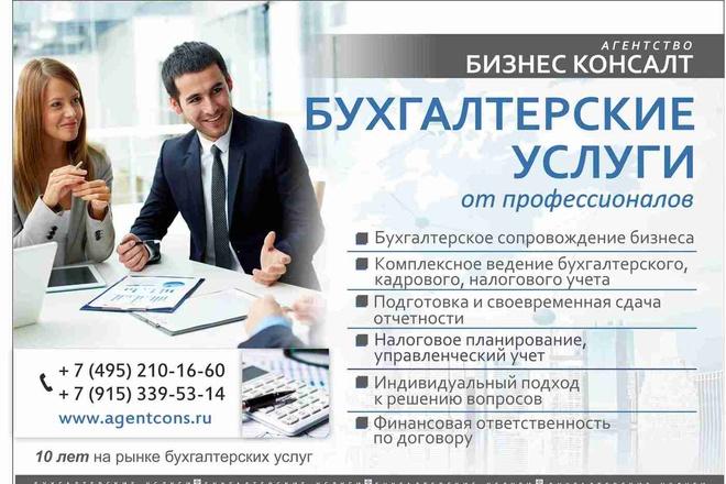 Дизайн - макет быстро и качественно 79 - kwork.ru