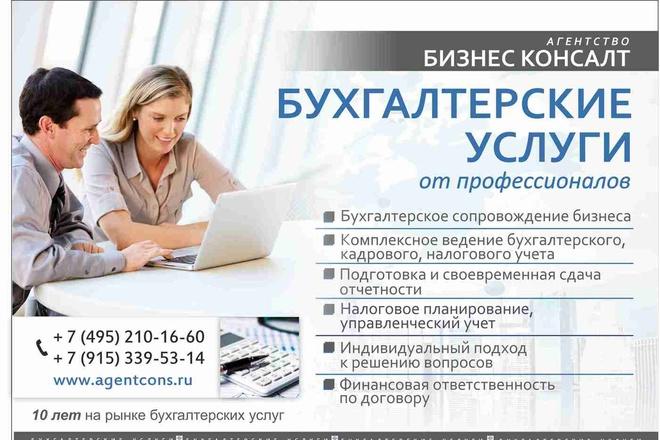 Дизайн - макет быстро и качественно 78 - kwork.ru