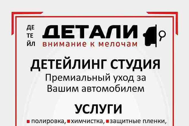 Дизайн - макет быстро и качественно 76 - kwork.ru