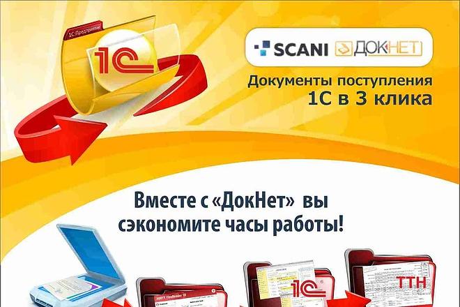 Дизайн - макет быстро и качественно 72 - kwork.ru