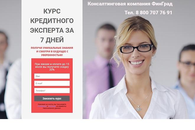 Сделаю копию любого Landing page 2 - kwork.ru