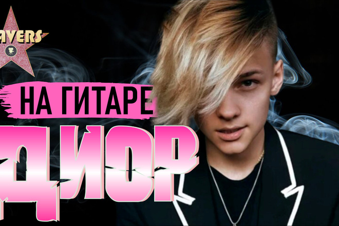 Сделаю превью для видео на YouTube 16 - kwork.ru