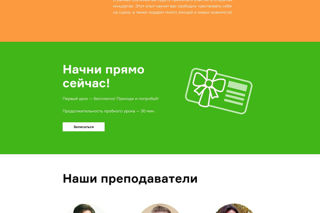 Создание современного лендинга на конструкторе Тильда 23 - kwork.ru