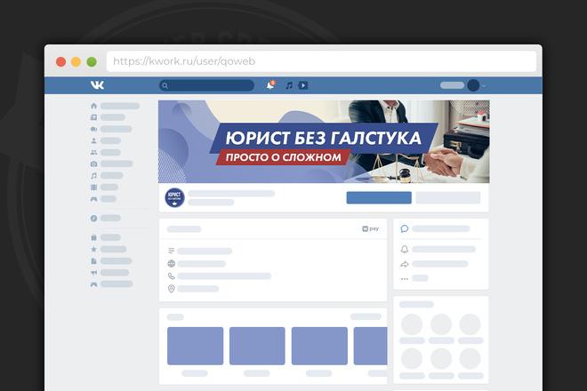 Сделаю оформление Вконтакте для группы 22 - kwork.ru