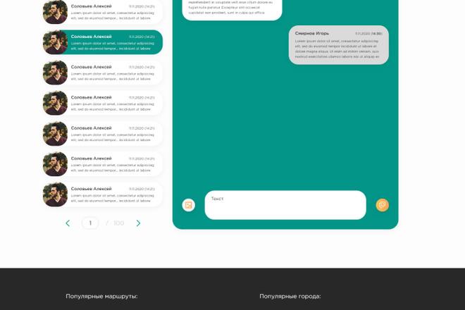 Дизайн для страницы сайта 71 - kwork.ru