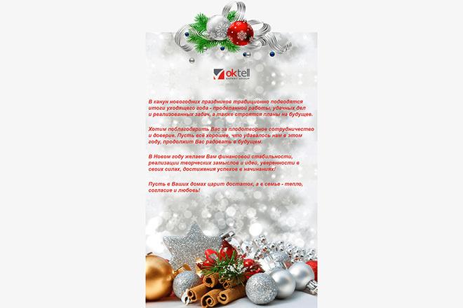 Дизайн и верстка адаптивного html письма для e-mail рассылки 46 - kwork.ru