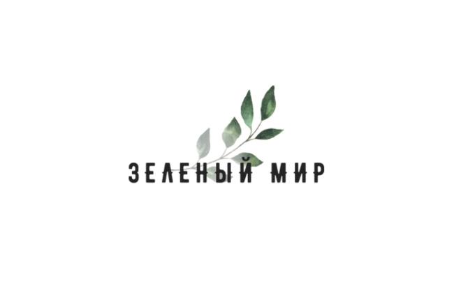 3 варианта лого в стиле акварель 3 - kwork.ru
