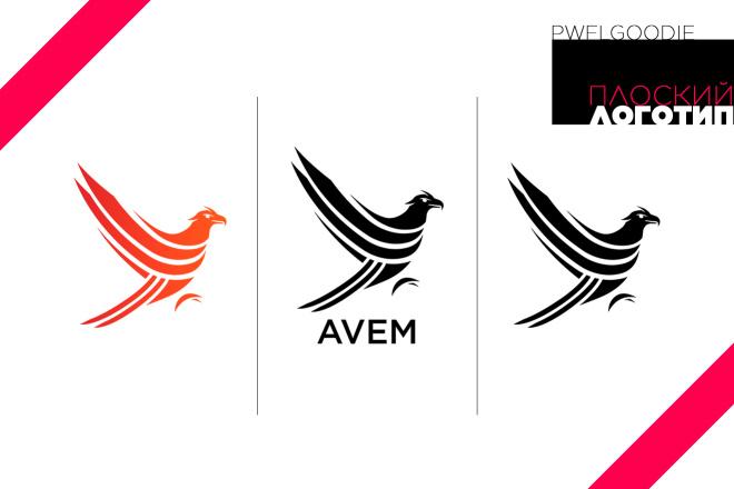 Плоский логотип. ТРИ варианта 1 - kwork.ru