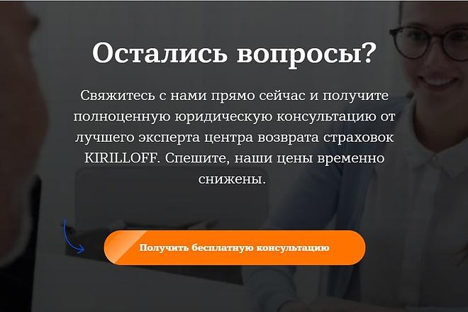 Создание сайта - Landing Page на Тильде 96 - kwork.ru