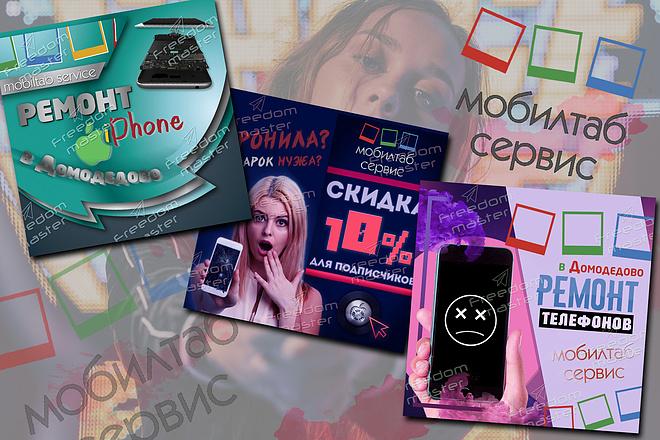 Разработаю 3 promo для рекламы ВКонтакте 15 - kwork.ru