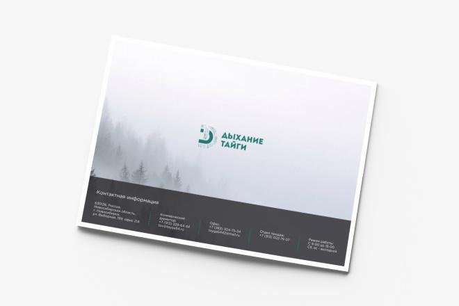 Разработаю Маркетинг Кит, для личных встреч и рассылки 10 - kwork.ru